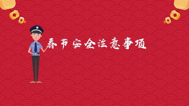 春节安全注意事项