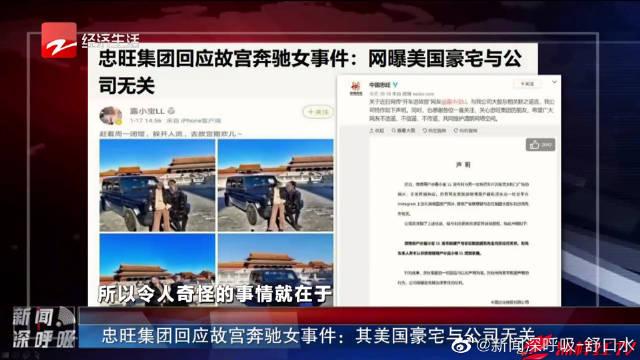 忠旺集团回应故宫奔驰女事件:网曝美国豪宅与公司无关
