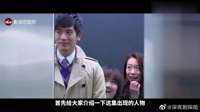 电视剧《遇见王沥川》第一集,高以翔与焦俊艳初次见面