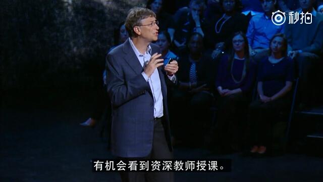 【TED演讲】比尔·盖茨:老师需要真正的反馈信息