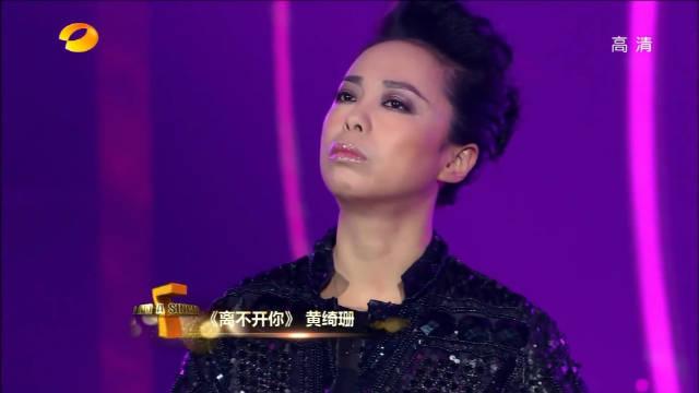 黄绮珊《离不开你》 2013年我是歌手第一季Live版