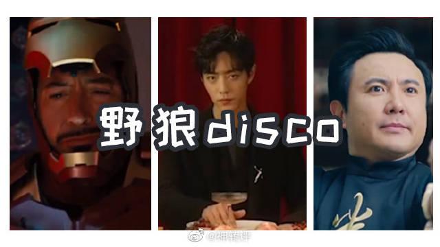 当野狼disco遇上江南style 全明星版野狼disco