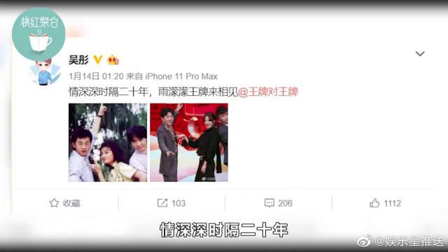 《情深深雨濛濛》主演20年后首合体,赵薇苏有朋古巨基风采依旧!