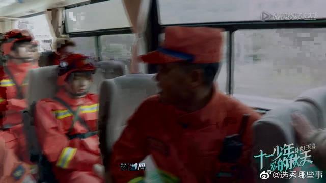 花絮:R1SE少年们坐车一起去马尔康