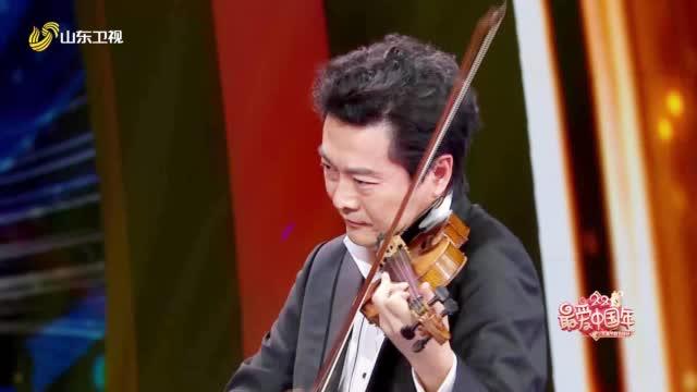 2020山东春晚吕思清父子小提琴钢琴联奏
