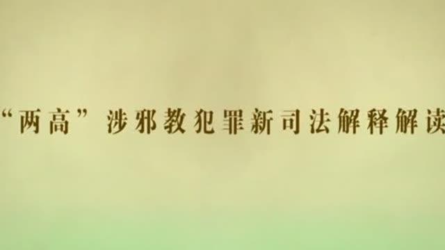 """法治中国 """"两高""""涉邪教犯罪司法解读"""