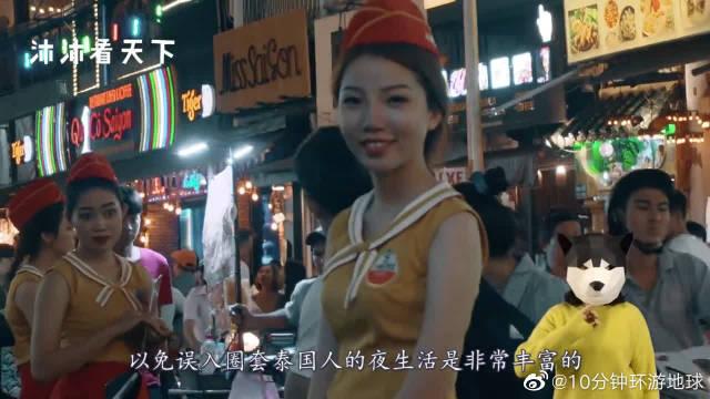 """在泰国夜市,有美女问你要不要看""""高尔夫"""",到底什么意思?"""