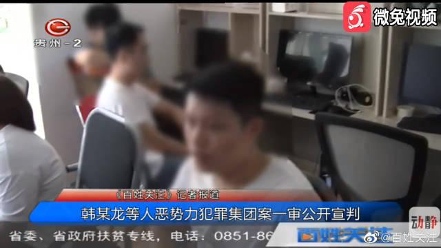 韩某龙等人恶势力犯罪集团案一审公开宣判
