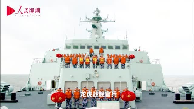 拜年了!海军官兵坚守战位 送来新春祝福