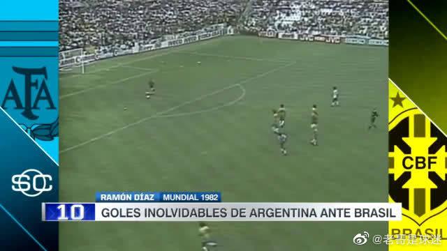 阿根廷对阵巴西10大进球,宿命的对决!