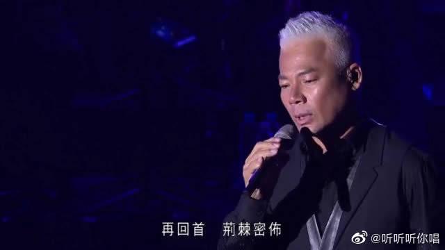 火了快30年的一首歌,被很多大牌歌手翻唱,姜还是老的辣!