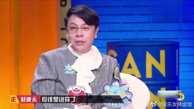 奇葩说:蔡康永鼓动李诞停掉吐槽大会~
