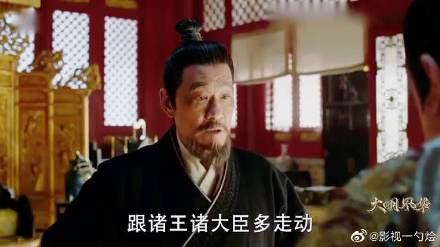 大明风华:朱棣为了打仗和太子讨价还价,撒娇得样子太可爱