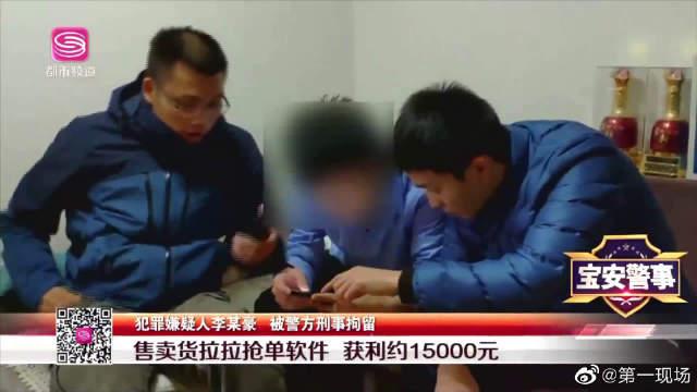 【制作货拉拉抢单软件 犯罪嫌疑人被刑拘】