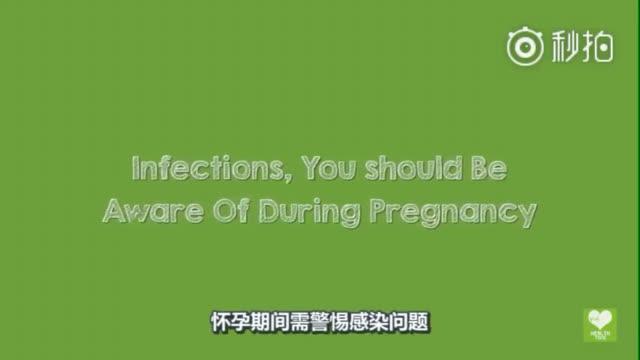 怀孕期间需要特别警惕的感染性疾病