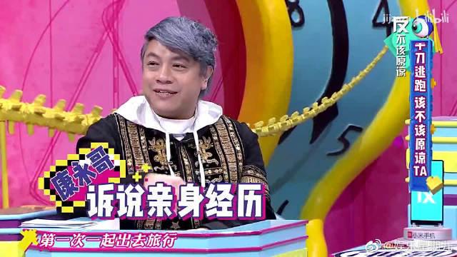 《奇葩说》蔡康永:以德报怨何以报直,笑喷,哈哈哈