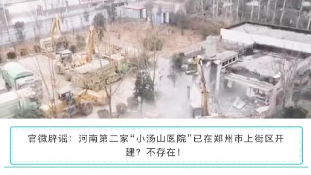 """河南辟谣第2家""""小汤山""""开建:不存在"""