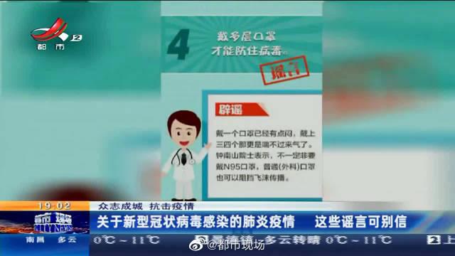 关于新型冠状病毒感染的肺炎病情 这些谣言可别信