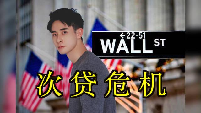 溥江的经济学讲堂No.8 次贷危机