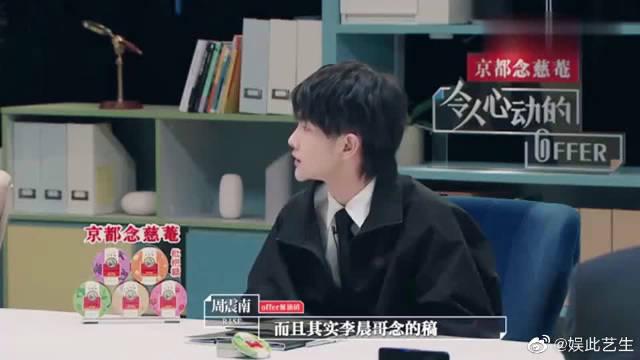 """周震南调侃李晨念稿""""源言源语"""",金律惊喜到达录制棚内!"""