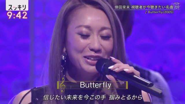 倖田 來未 放送 事故
