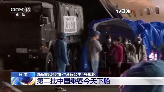 """第二批中国乘客离开日本""""钻石公主""""号邮轮(图3)"""