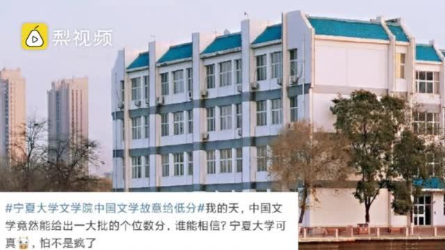 宁夏大学回应中国文学考研压分质疑