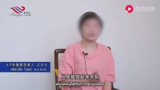 悬崖杀妻案受害者:在我关注的所有杀妻案中,我是唯一幸存活着的