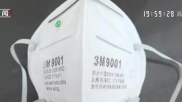 """""""海淀网友""""举报药店卖假3M口罩,警方打掉团伙起获六千余假货"""