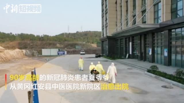 90岁!黄冈最高龄新冠肺炎治愈患者出院