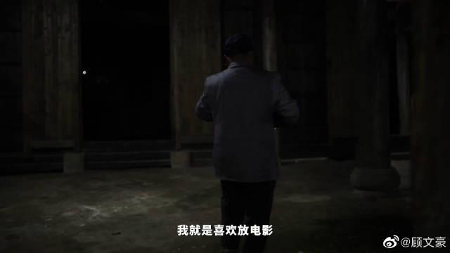 全中国最爱放电影的男人 所走之路可绕地球4圈