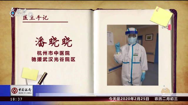 杭州医生在武汉:医患互相关心 小身材也有大力量