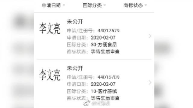 """国家知识产权局驳回抢注""""李文亮""""等商标申请,涉事公司致歉"""