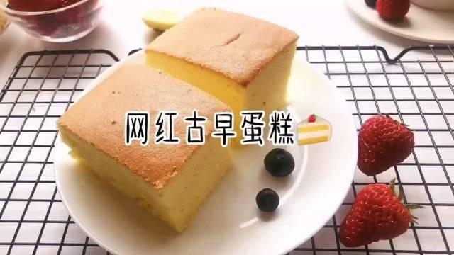 快和天天一起做网红古早蛋糕呀!超细密的口感