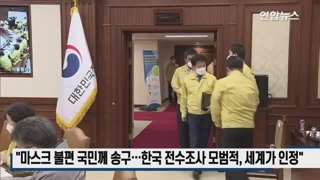韩国总统文在寅3日主持召开国务会议时就新型冠状病毒