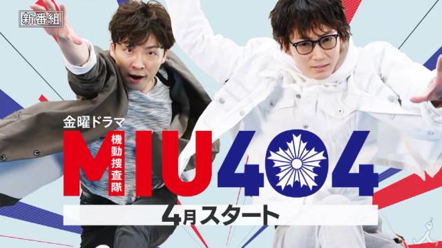 綾野剛×星野源W主演2020年4月期TBS金10新剧「MIU404」首弹预告