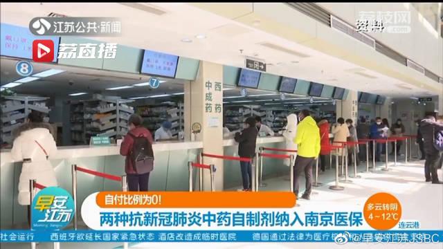 两种抗新冠肺炎中药自制剂纳入南京医保