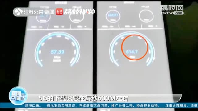 全国超1000米水下隧道首次运用 南京应天大街长江隧道实现5G信号全覆盖