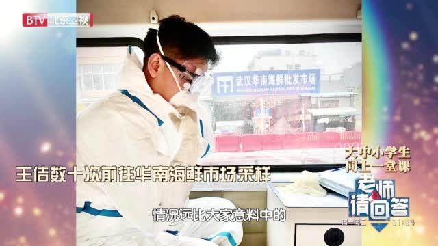 中国疾病预防控制中心病毒病预防控制所派驻武汉工作人员王佶给女儿的一封信