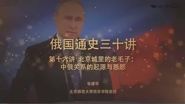 北京师范大学教授张建华讲述俄国历史