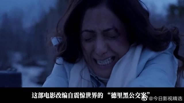 真实事件改编,女儿被多人伤害,凶手逍遥法外,柔弱母亲展开复仇