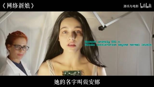 《网络新娘》有谁敢相信,这是一个机器人,也太逼真了!