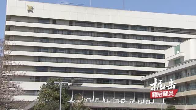 日本再暴集体感染:因不顾禁令私自聚餐 18名实习医生确诊