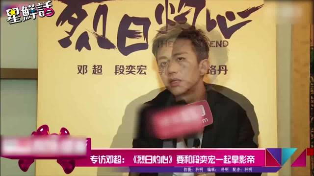 如果邓超和段奕宏同拿金马奖,他的回音会如何本人回答得很真实