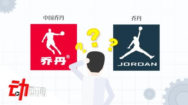 8年纠纷!中国乔丹侵权案终审败诉:25类商标和图形被撤