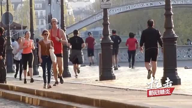 事与愿违!巴黎禁止白天户外运动 结果市民晚上不戴口罩扎堆跑步