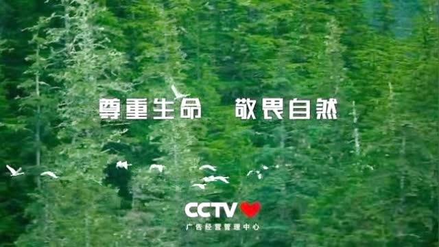 CCTV新冠肺炎防疫公益广告:禁食野生动物,从你我做起!