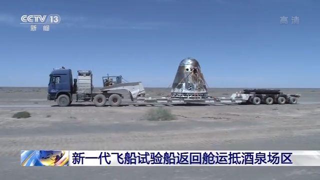新一代飞船试验船返回舱运抵酒泉场区 专家详解返回舱外观图片