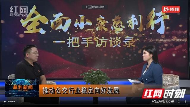 全面小康慈利行 一把手访谈录 专访慈利县交通运输局局长吴海燕