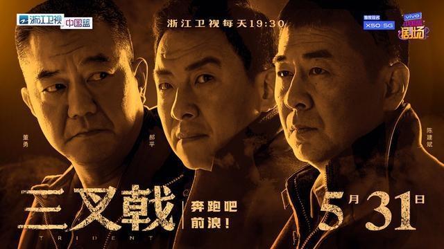 《三叉戟》将登陆浙江卫视,陈建斌挑战中年刑警